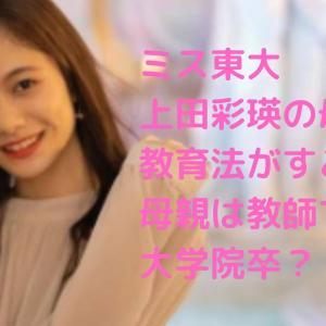 【顔画像】上田彩瑛の母親の教育がすごい!教員で大学院卒?父親の職業や家族構成、兄弟は?