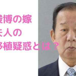【画像】二階俊博の嫁・怜子夫人が臓器移植?病気や死因、中国との関係とは?