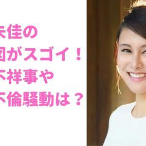 【顔画像】松野未佳の家系図がスゴイ!父の不祥事や母の不倫、姉や豪邸の実家とは?