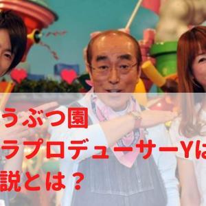 【顔画像】志村どうぶつ園の日テレセクハラプロデューサーYは誰?宮太一説?