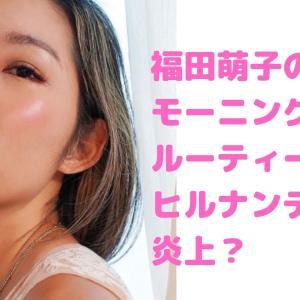 福田萌子のモーニングルーティーン内容!ヒルナンデスで肌が汚いと炎上?