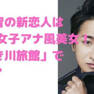 【顔画像】大野智の現在の彼女は30代女子アナ風美女で京都旅館は「たき川旅館」?馴れ初めも!