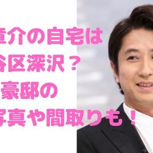谷原章介の自宅住所は世田谷区深沢で6億円豪邸写真や間取りも!