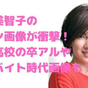 吉瀬美智子は朝羽高校出身で偏差値39?元ヤン画像やバイト先についても!