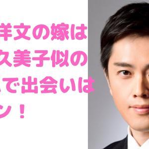 【顔画像】吉村洋文の嫁は大場久美子似元CAで年齢や学歴は?馴れ初めは合コン!