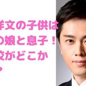 【顔画像】吉村洋文の子供の学校や年齢は?双子の娘は中学生で息子は小学生!