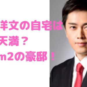 【画像】吉村洋文の自宅は北区高級マンション!住所や間取りは?