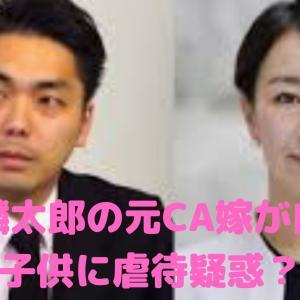 【顔画像】倉持麟太嫁の元CA嫁の自殺理由!子供に虐待?文春砲内容は?