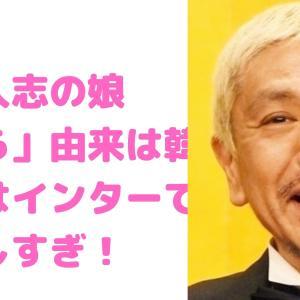 【顔画像】松本人志の子供はてらで漢字は?学校はインターで年齢は何歳?