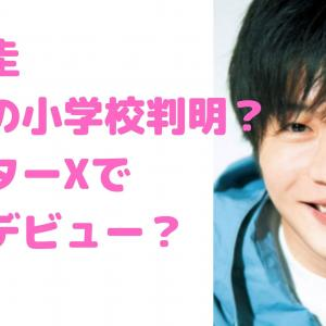 【顔画像】田中圭の子供の小学校は東深沢小?ドクターxに出演で年齢や性別は?