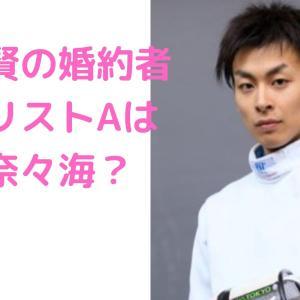 【顔画像】宇山賢の彼女・婚約者チームアナリストAは太田奈々海で特定?