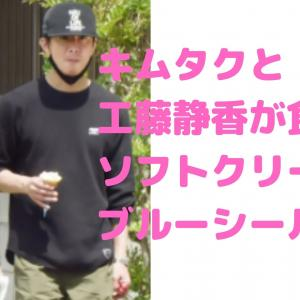 木村拓哉と工藤静香の恵比寿ガーデンプレイスのソフトクリーム店はブルーシール?