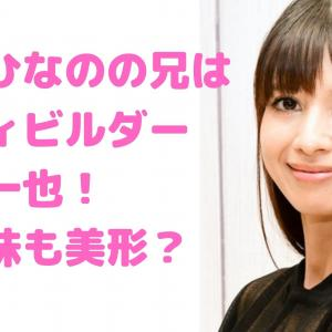 【顔画像】吉川ひなのの兄は高田一也でジムはどこ?妹は高田麗で姉は?家族構成や本名も