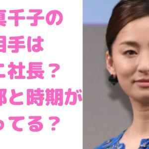 【顔画像】尾野真千子の再婚相手はクガニ社長の上間宏明!馴れ初めやYouTubeも!