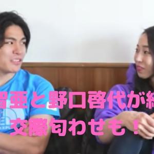 【画像】楢崎智亜の彼女は野口啓代で結婚間近と言われる3つの理由とは?【彼氏】