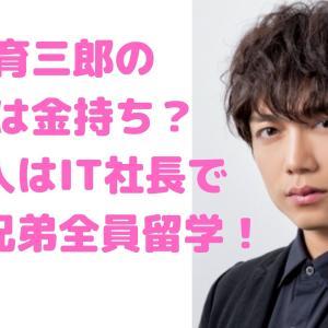 山崎育三郎の実家は岡山の金持ちでヤギがいる?父親は新日鉄で母親は?兄弟の年齢や名前、職業も