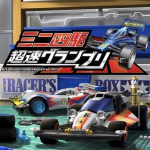 【スマホゲーム】かなりやばい、ミニ四駆超速グランプリ【無料】