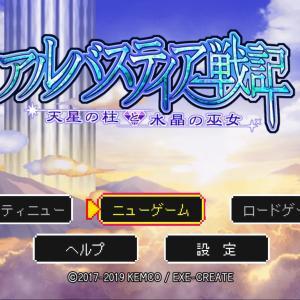 【アルバスティア戦記】最新ゲームハードでプレイするレトロゲー【PS4】【レビュー】
