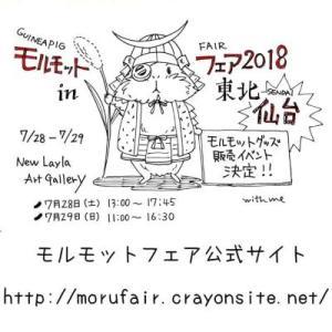 【注目】仙台でモルモットグッズ販売します!