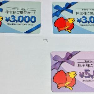 すかいらーくHDの株主優待が届いた。優待カード1,1000円。