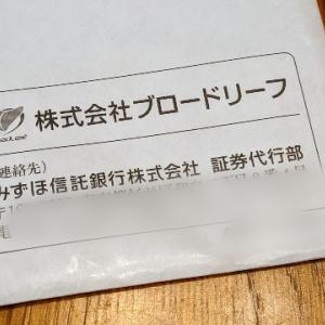 ブロードリーフの株主優待が届いた。Visaギフトカード10,000円分。