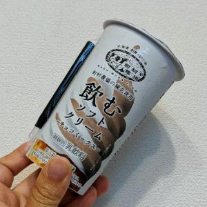 ローソンで「飲むソフトクリーム」が新発売!