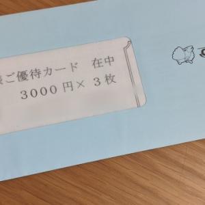 すかいらーくHDの株主優待(9,000円)が届いた。改悪発表で株価は暴落……
