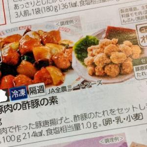 生協のストックできる手作りおかず(酢豚)の味と量をご紹介。