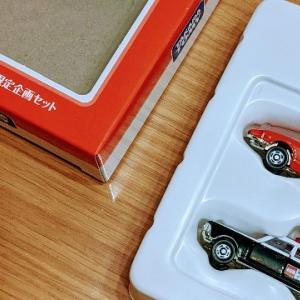 タカラトミーの株主優待が届いた。トミカのミニカー2台(トミカ50周年のロゴ入り)。