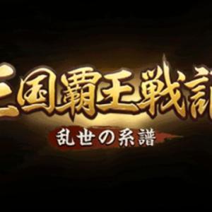【三国覇王戦記】宮城レベル18までの12日間攻略記録。