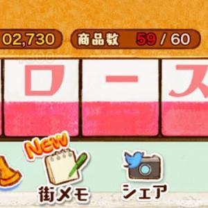 【洋菓子店ローズ】500レシピ開発まで8時間攻略記録。