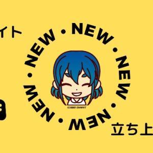 コインカムとコラボ中!新規登録で300円。通常は150円。
