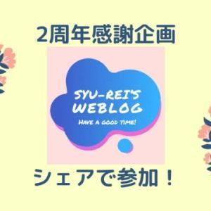 【2周年企画】記事をシェアでAmazonギフト券プレゼント!