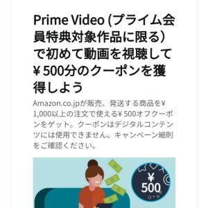 Amazonプライム会員限定クーポンが表示されない……