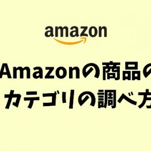 Amazonでの商品カテゴリの調べ方。買う前にカテゴリ確認!ためしトクを活用しよう。