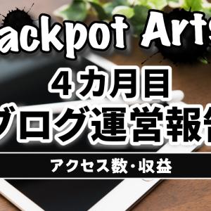 【ブログ運営報告/4カ月目】三日坊主ならぬ三カ月坊主!?の巻
