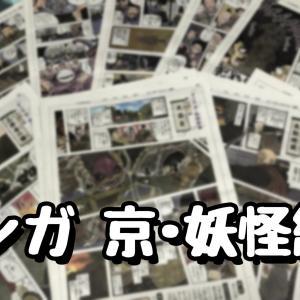 『マンガ京・妖怪絵巻』が京都新聞HPで全ページ公開されました!!