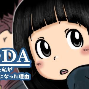 【第1話】CODA~手話が嫌いだった私が手話通訳士になった理由~