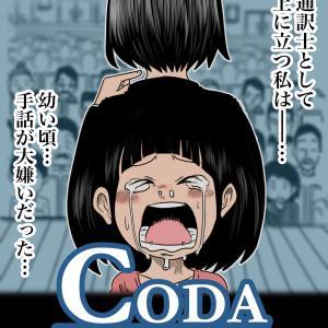 【第2話】CODA~手話が嫌いだった私が手話通訳士になった理由~