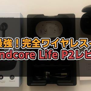 コスパ最強!完全ワイヤレスイヤホン【Soundcore Life P2レビュー】