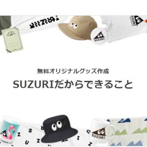 【SUZURI(スズリ)】ノーリスクでグッズ販売ができる夢のようなサービス【クリエイター必見】