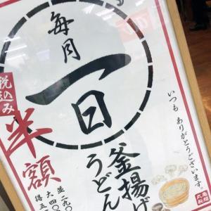千葉中央の丸亀製麺とスターバックスへ