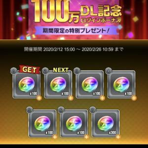 【超速グランプリ】100万DL記念・バレンタインログインボーナス!