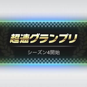 【超速グランプリ】シーズン3終了!そしてシーズン4開始!