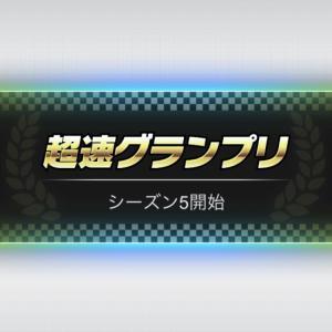 【超速グランプリ】シーズン4終了!同コースでシーズン5開始!