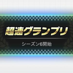 【超速グランプリ】シーズン5終了!シーズン6開始!グレートカーブサーキット