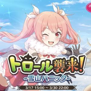 【このファン】襲来イベント「トロール襲来!~雪山パニック~」開催