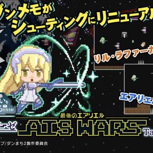 【ダンメモ】2020年エイプリルフール『AIS WARS 〜最後のエアリアル〜』開催