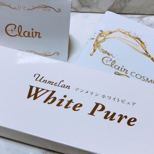 くれえる化粧品 ホワイトピュア