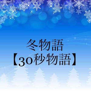 2月21日YouTube【冬物語】